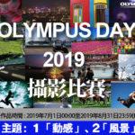 OLYMPUS DAY 2019 攝影比賽