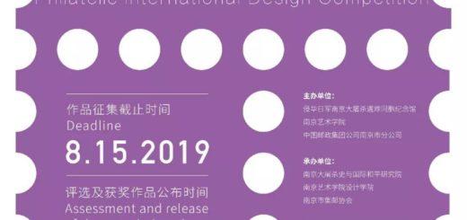 「南京.和平城市」系列郵品國際設計大賽
