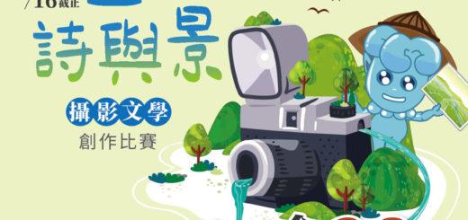 「土水詩與景」攝影文學創作比賽
