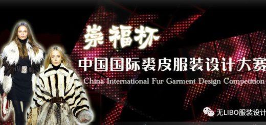 「崇福杯」中國國際裘皮服裝設計大賽