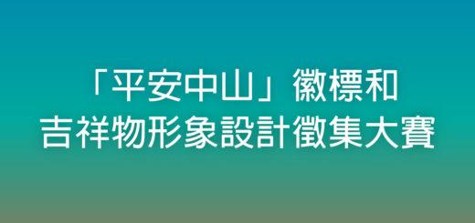 「平安中山」徽標和吉祥物形象設計徵集大賽