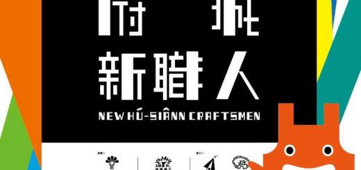 「府城原衫 Original Tainan」服裝設計徵件大賽