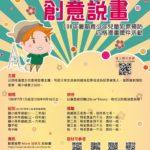 「炎夏『漫』活,創意說『畫』」青少年兒童犯罪預防四格漫畫