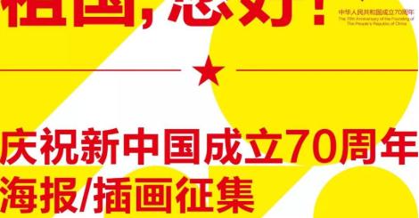 「祖國,您好!」慶祝新中國成立70週年海報&插畫設計徵集大賽