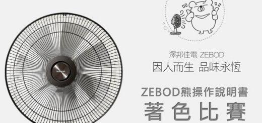 「ZEBOD操作熊說明書」著色比賽
