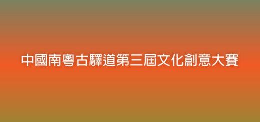 中國南粵古驛道第三屆文化創意大賽