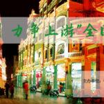 中國.梧州「海納百川。力爭上游」全國攝影大展