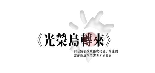 公視台語台「光榮島轉來」競賽徵件