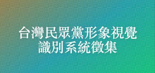 台灣民眾黨形象視覺識別系統徵集