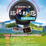 台灣經典小鎮「瑞穗好遊」攝影比賽