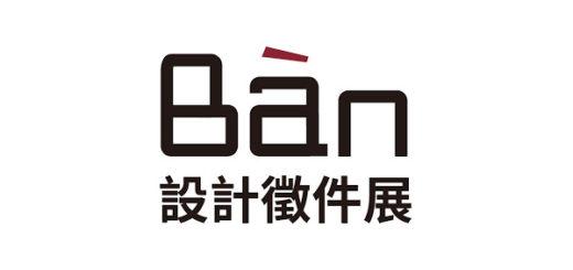 台灣MUJI無印良品Ban設計徵件展