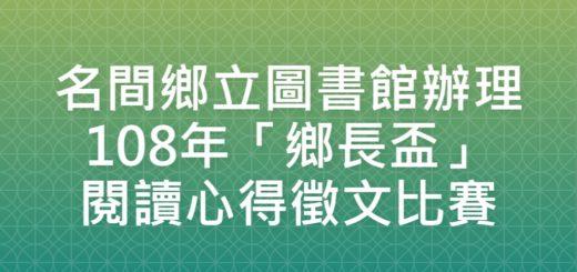 名間鄉立圖書館辦理108年「鄉長盃」閱讀心得徵文比賽