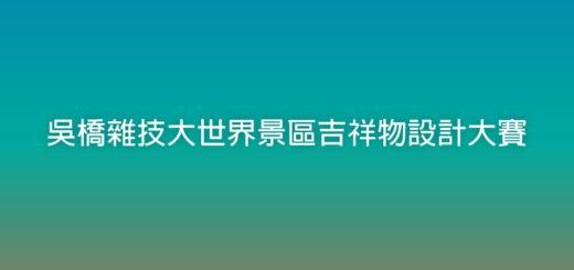 吳橋雜技大世界景區吉祥物設計大賽