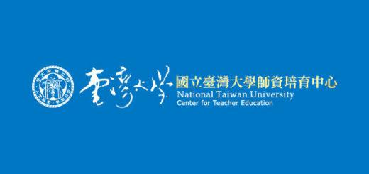 國立臺灣大學師資培育中心