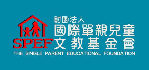 國際單親兒童文教基金會