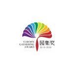 2019第四屆中國花園設計大獎賽「園集獎」徵集作品