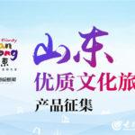 山東優質文化旅遊產品設計徵集大賽