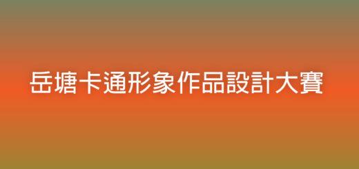 岳塘卡通形象作品設計大賽