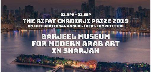巴吉爾現代阿拉伯藝術博物館設計競賽