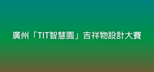 廣州「TIT智慧園」吉祥物設計大賽