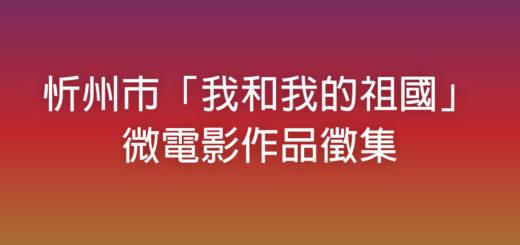 忻州市「我和我的祖國」微電影作品徵集