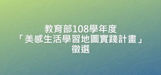 教育部108學年度「美感生活學習地圖實踐計畫」徵選