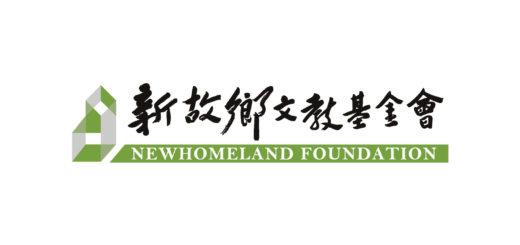 新故鄉文教基金會