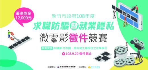 新竹市政府求職防騙短片徵件競賽