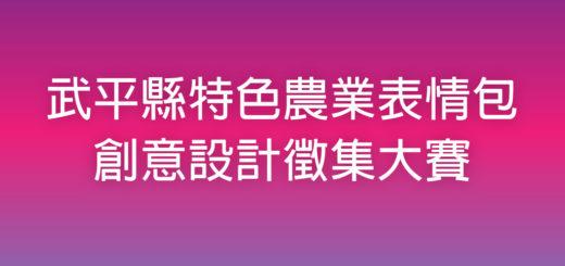 武平縣特色農業表情包創意設計徵集大賽