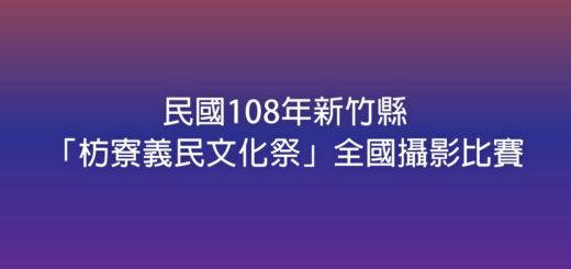 民國108年新竹縣「枋寮義民文化祭」全國攝影比賽