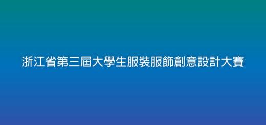 浙江省第三屆大學生服裝服飾創意設計大賽
