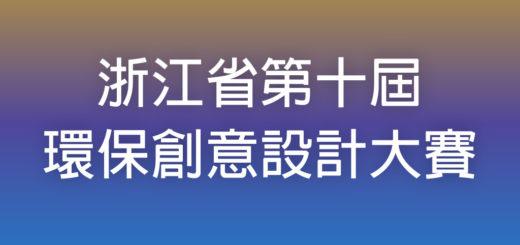 浙江省第十屆環保創意設計大賽