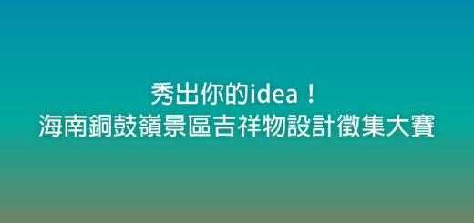 秀出你的idea!海南銅鼓嶺景區吉祥物設計徵集大賽