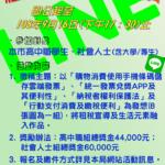 租稅LINE貼圖設計比賽