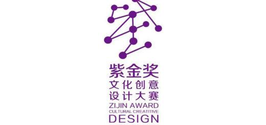 紫金獎文化創意設計大賽