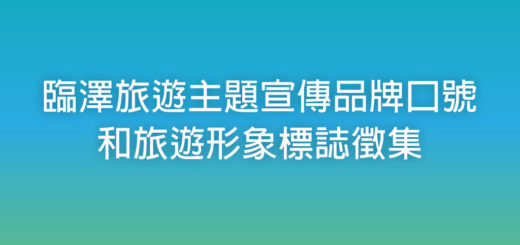 臨澤旅遊主題宣傳品牌口號和旅遊形象標誌徵集