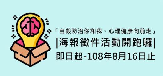 臺中市政府衛生局「自殺防治你和我、心理健康向前走」徵件