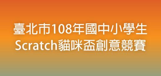 臺北市108年國中小學生Scratch貓咪盃創意競賽