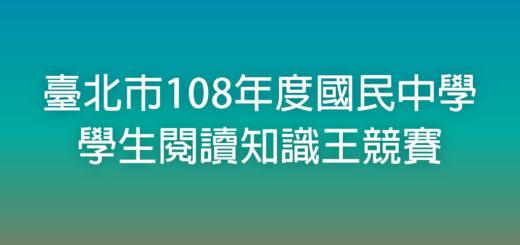 臺北市108年度國民中學學生閱讀知識王競賽