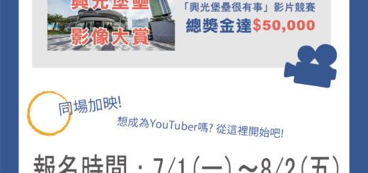 2019興光堡壘影像大賞 Dreams Come True 創意短片徵選活動競賽