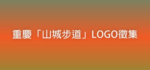 重慶「山城步道」LOGO徵集