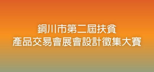 銅川市第二屆扶貧產品交易會展會設計徵集大賽