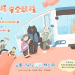 108公車友善心運動「幸福旅程,安全啟程」公車小旅行徵件