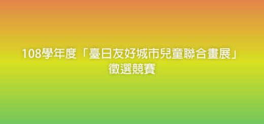 108學年度「臺日友好城市兒童聯合畫展」徵選競賽