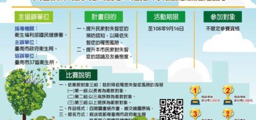 108年度臺南市政府衛生局「失智預防.撇步招式請您來過招」海報創意徵選