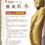 108年度花蓮縣原住民族木雕競賽