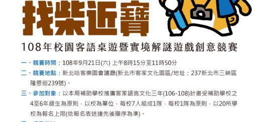 108年校園客語桌遊暨實境解謎遊戲創意競賽-海報
