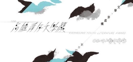 108年高雄青年文學獎