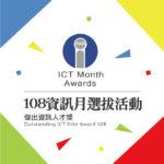 108資訊月選拔活動「傑出資訊人才獎」