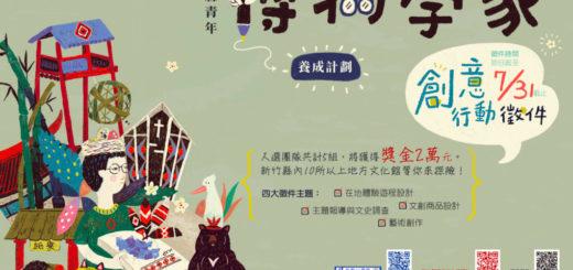 108年度新竹縣青年「博物學家」養成計畫創意行動徵件